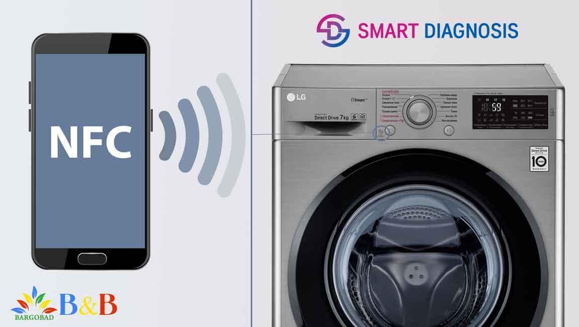 امکانات هوشمند با لباسشویی f2m5