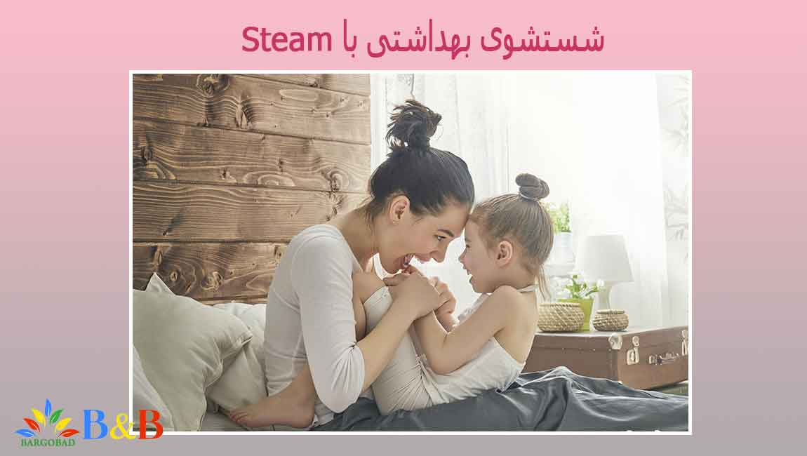 شستشویی بهداشتی با Steam