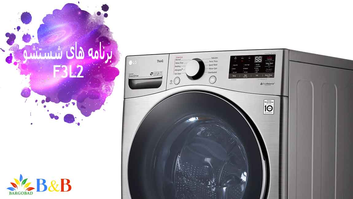 برنامه های کاربردی لباسشویی 3L2 ال جی