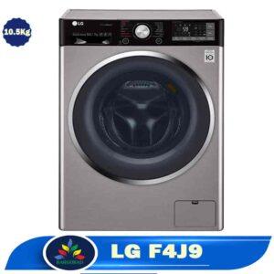 ماشین لباسشویی 10.5 کیلو ال جی J9