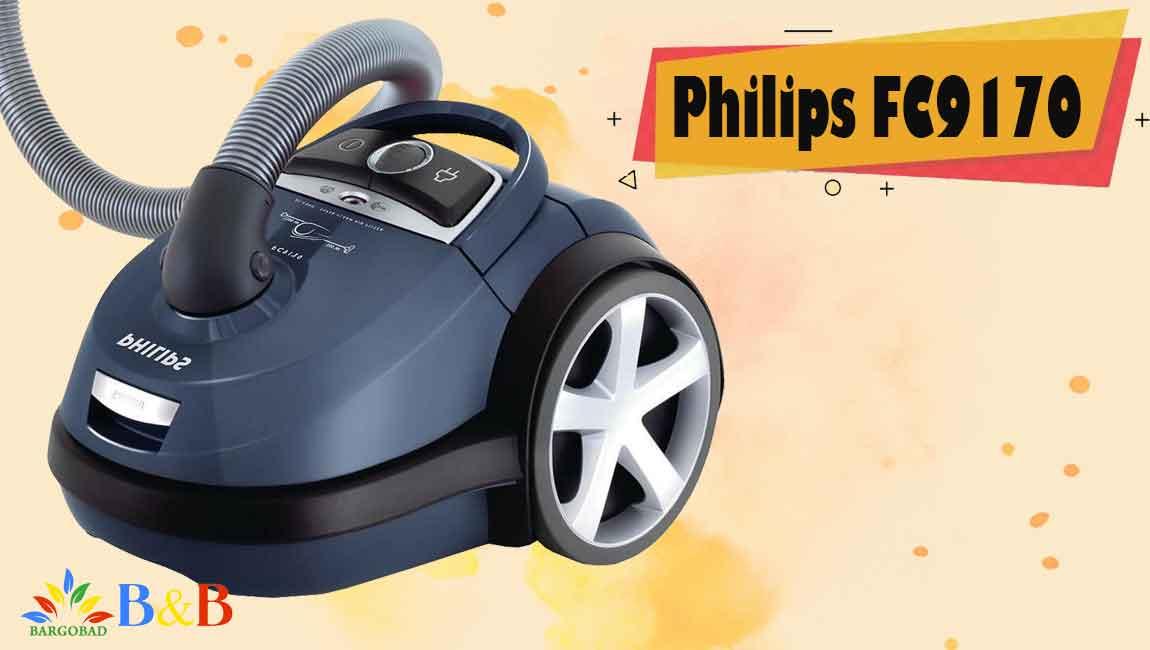 معرفی جاروبرقی کیسه ایی فیلیپس 9170