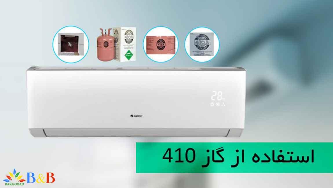 گاز مبرد R410 کولر گازی گری S4matic-12000