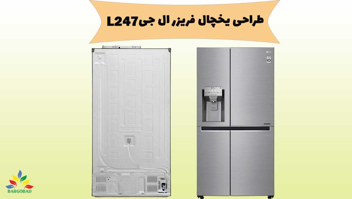 طراحی یخچال فریزر ال جی L247