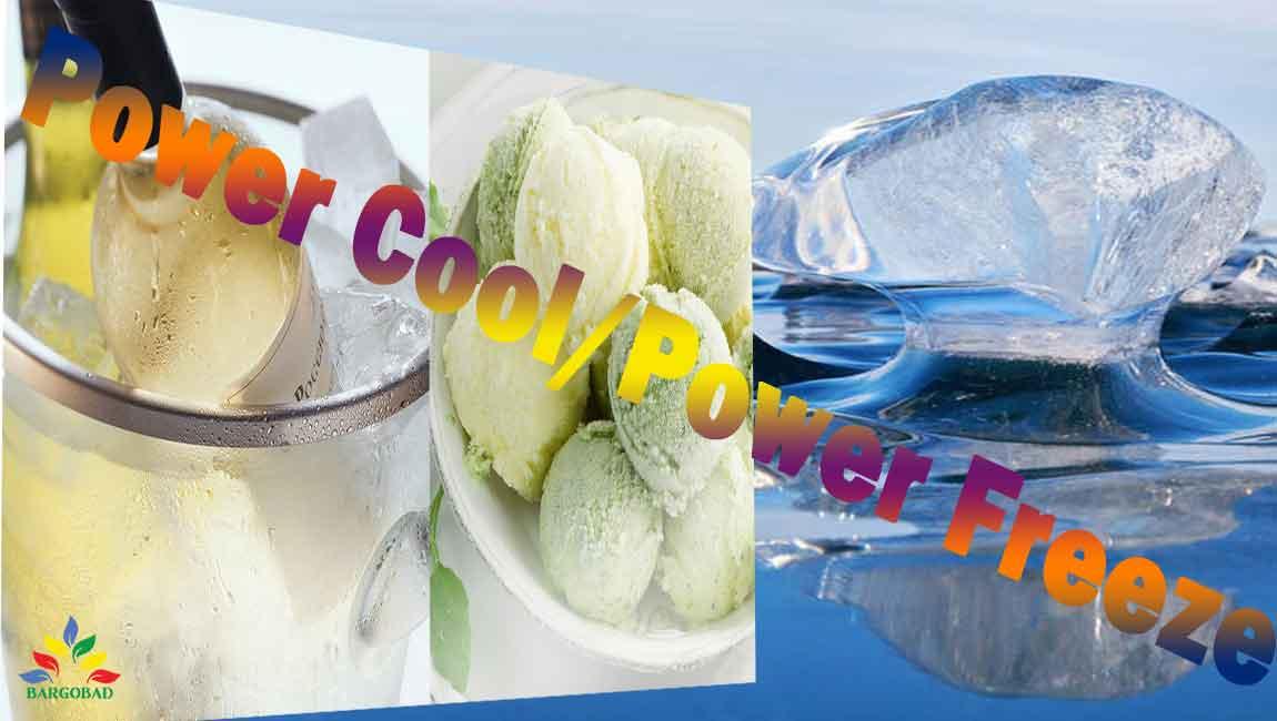 فناوری Power Cool/Power Freeze