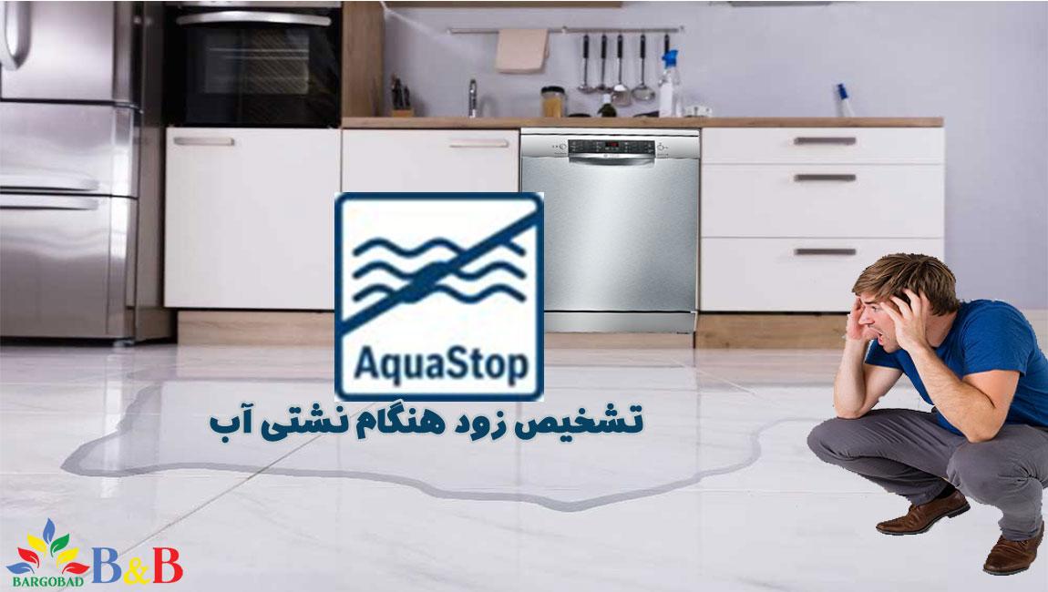 سیستم Aqua Stop در ماشین ظرفشویی بوش 46NI01B