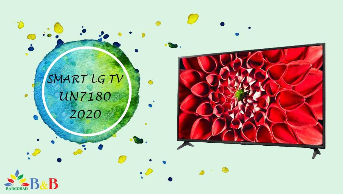 مقدمه ی تلویزیون ال جی UN7180