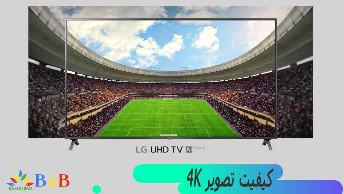 کیفیت تصویر تلویزیون 70 اینچ ال جی UN7380
