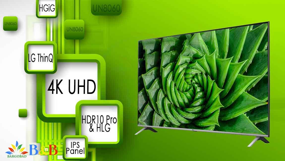 مزایای تلویزیون 55 اینچ ال جی UN8060