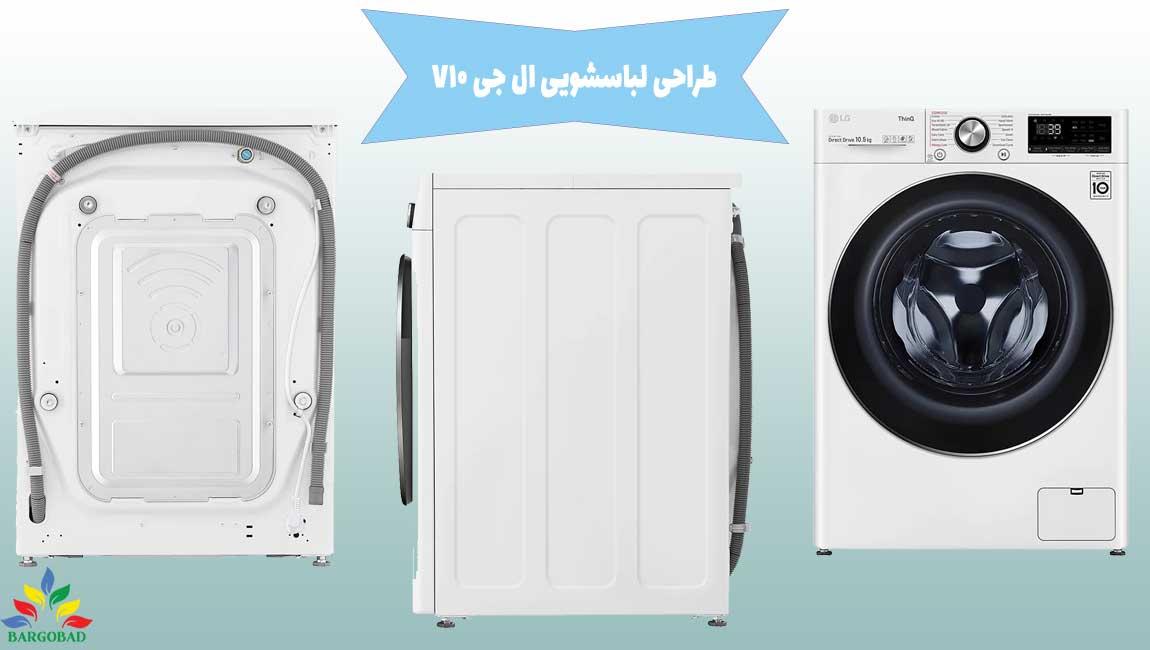 طراحی ماشین لباسشویی ال جی V10