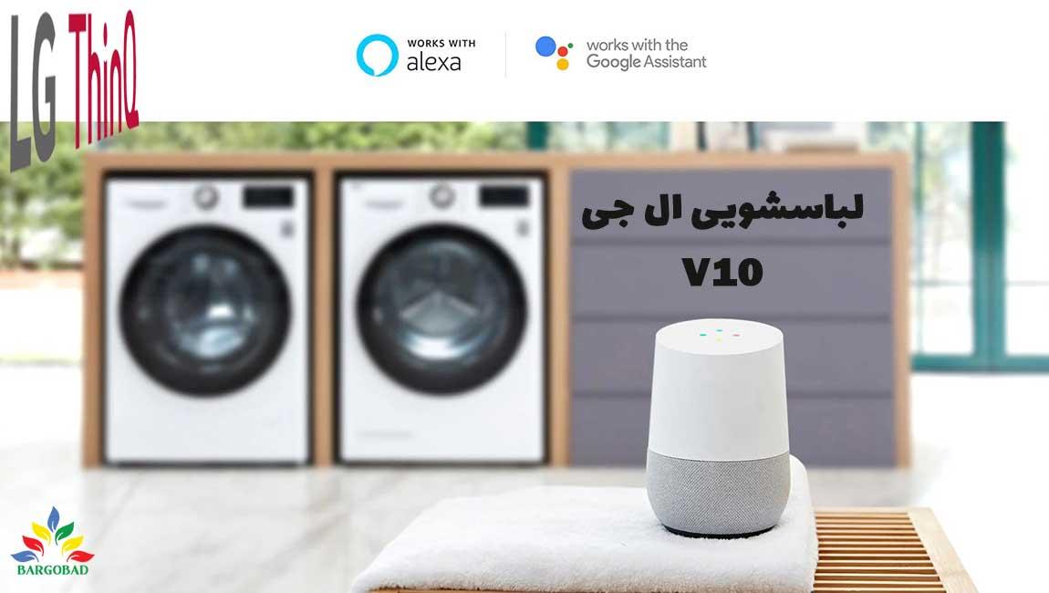 امکانات هوشمند در لباسشویی ال جی V10
