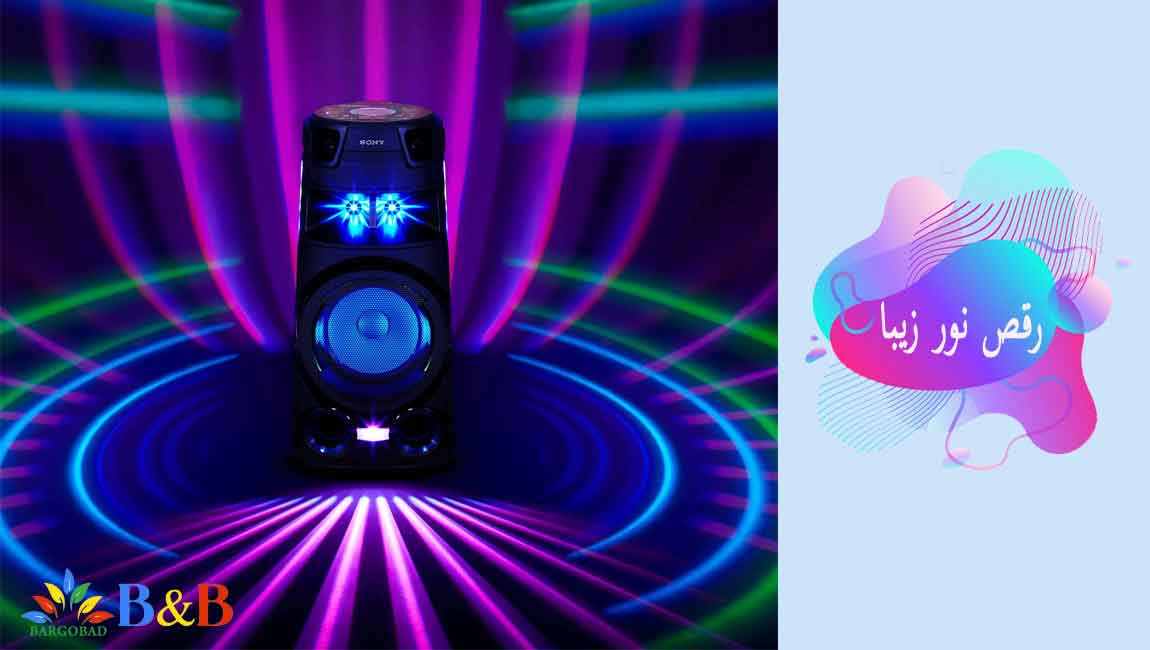 رقص نور سیستم صوتی سونی V73