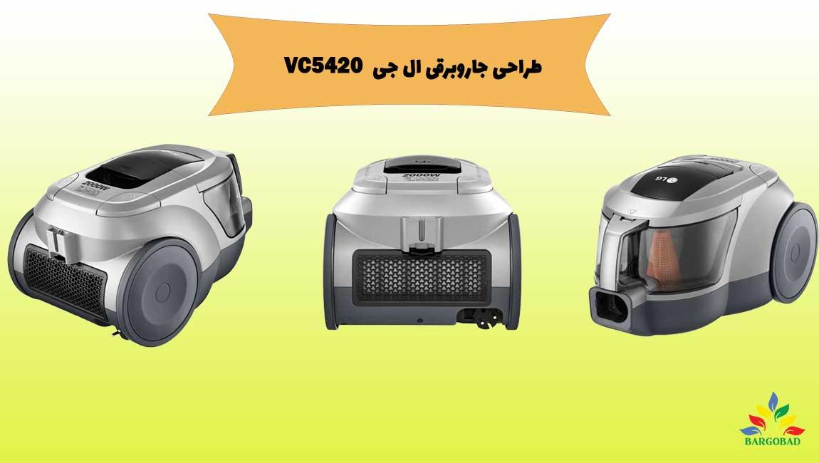 طراحی جاروبرقی ال جی CV5420