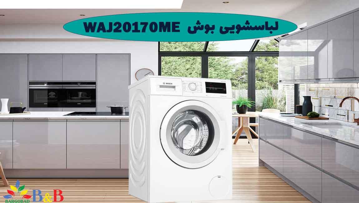 معرفی ماشین لباسشویی 8 کیلو بوش WAJ2017ME