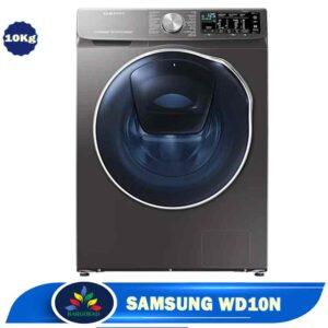 ماشین لباسشویی 10 کیلو سامسونگ WD10