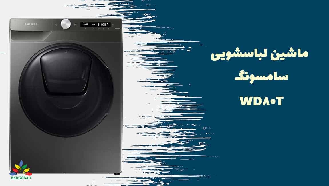 معرفی ماشین لباسشویی 8 کیلو سامسونگ WD80T