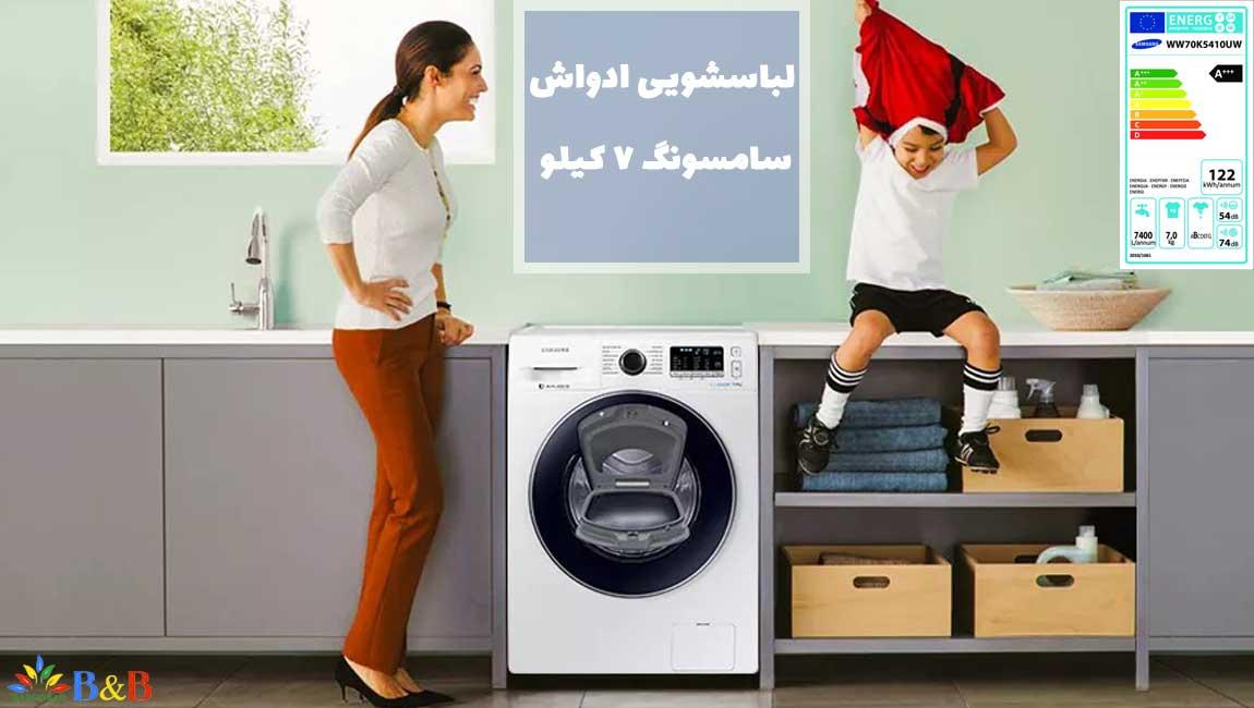 ماشین لباسشویی ادواش سامسونگ 7 کیلو WW70K
