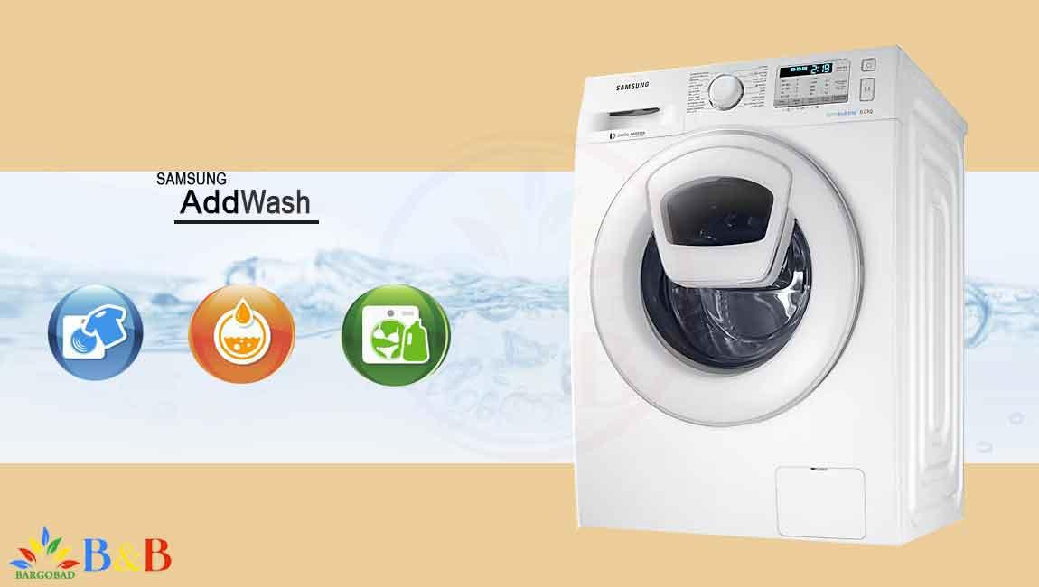 قابلیت AddWash در لباسشویی5210