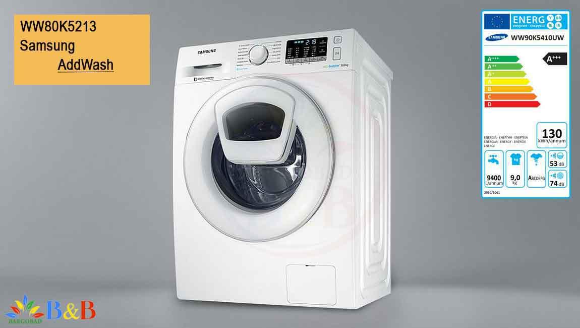 معرفی لباسشویی 8 کیلو ادواش سامسونگ 5213