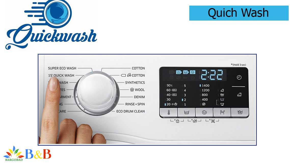 برنامه شست و شوی Quick wash