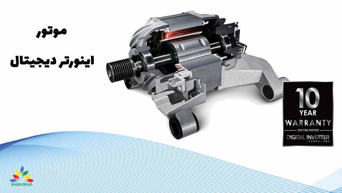 موتور ماشین لباسشویی 9 کیلو سامسونگ WW90T