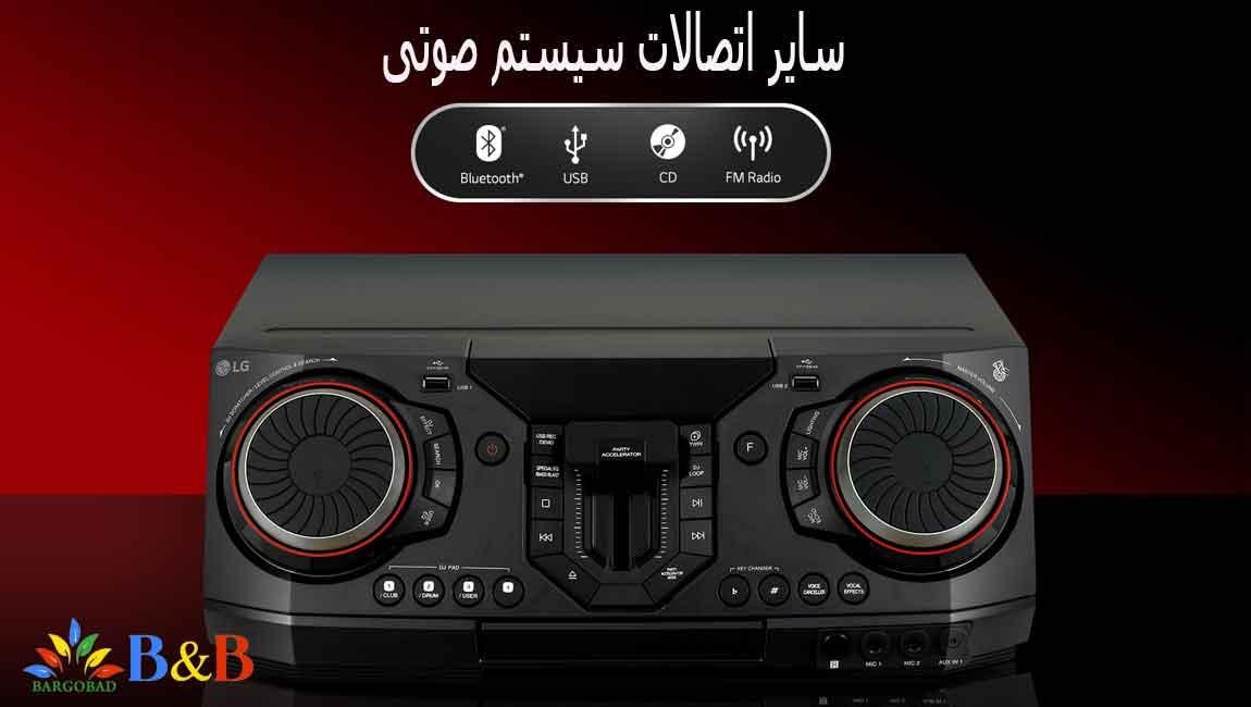 اتصالات سیستم صوتی CL87