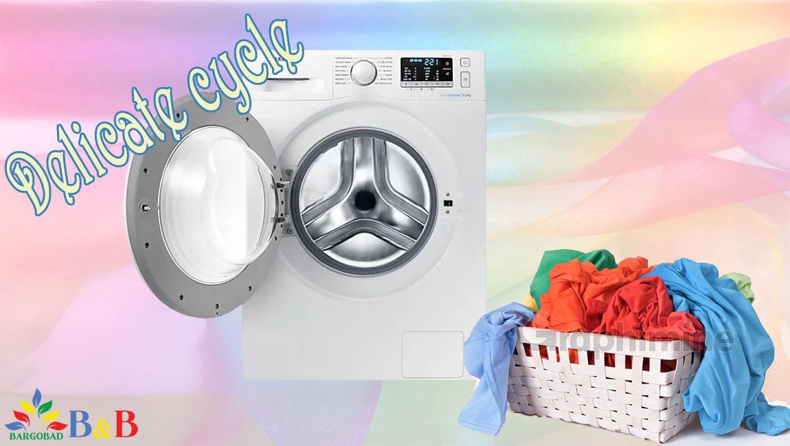 برنامه ی delicate در لباسشویی ww90j