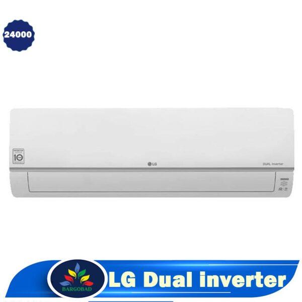 کولر گازی ال جی Dual inverter دوال اینورتر 24000