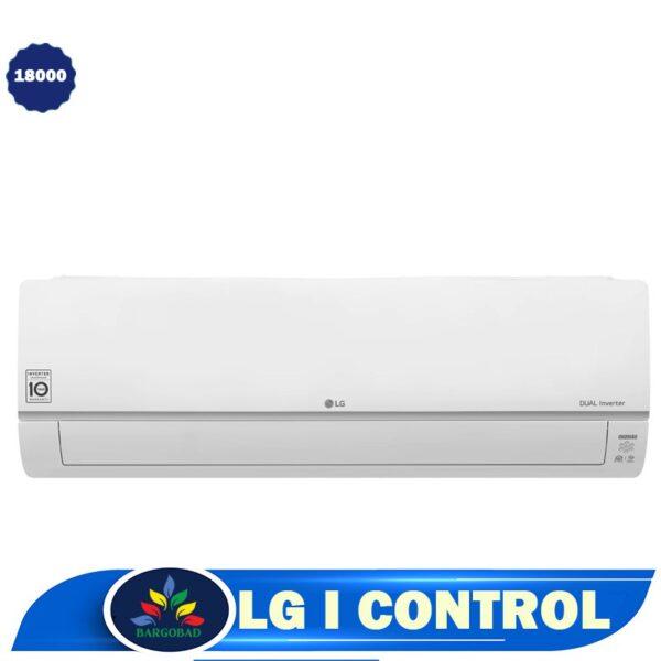 کولر گازی ال جی I CONTROL آی کنترل 18000
