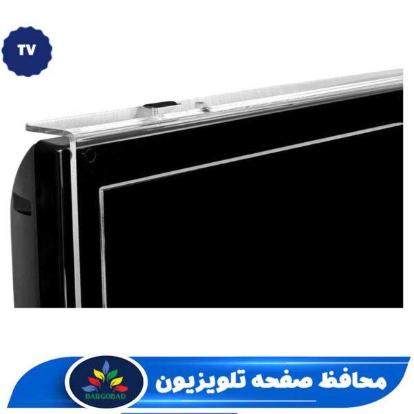 محافظ صفحه تلویزیون