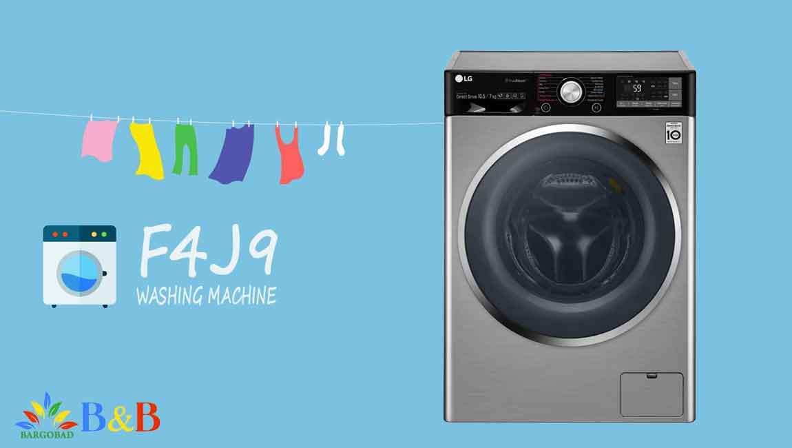معرفی ماشین لباسشویی ال جی F4J9