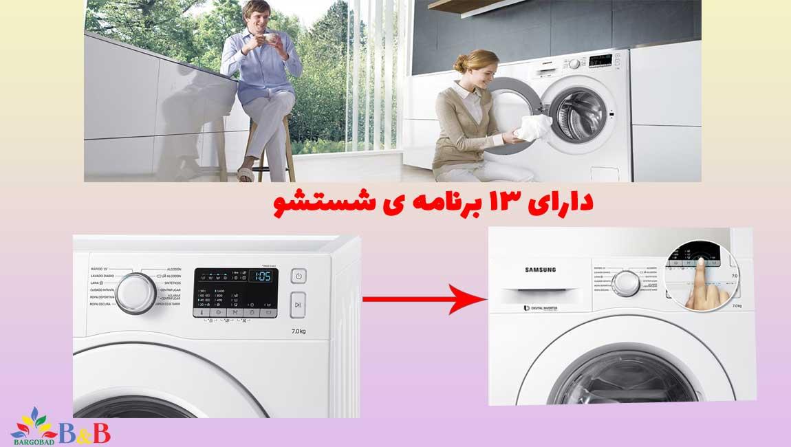برنامه های شستشوی لباسشویی سامسونگ 7 کیلوی ww70j