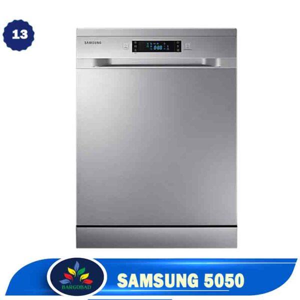 ماشین ظرفشویی 13 نفره سامسونگ 5050