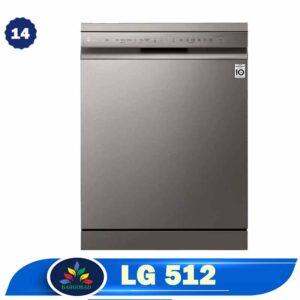 ماشین ظرفشویی 14 نفره ال جی 512