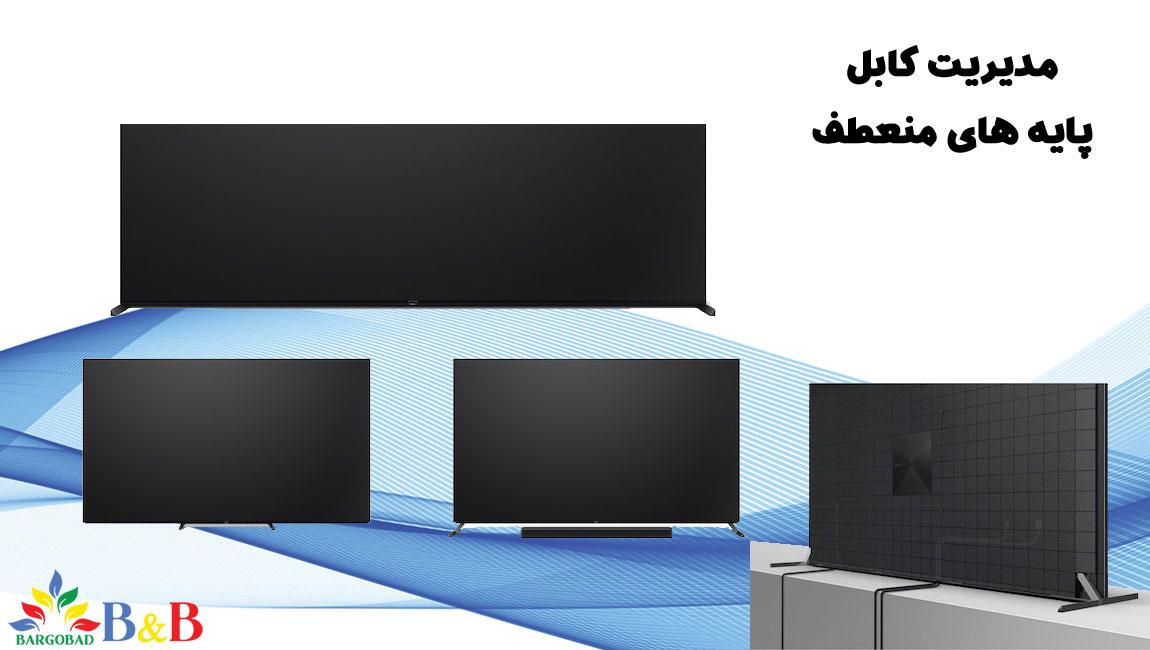 طراحی تلویزیون X9500J