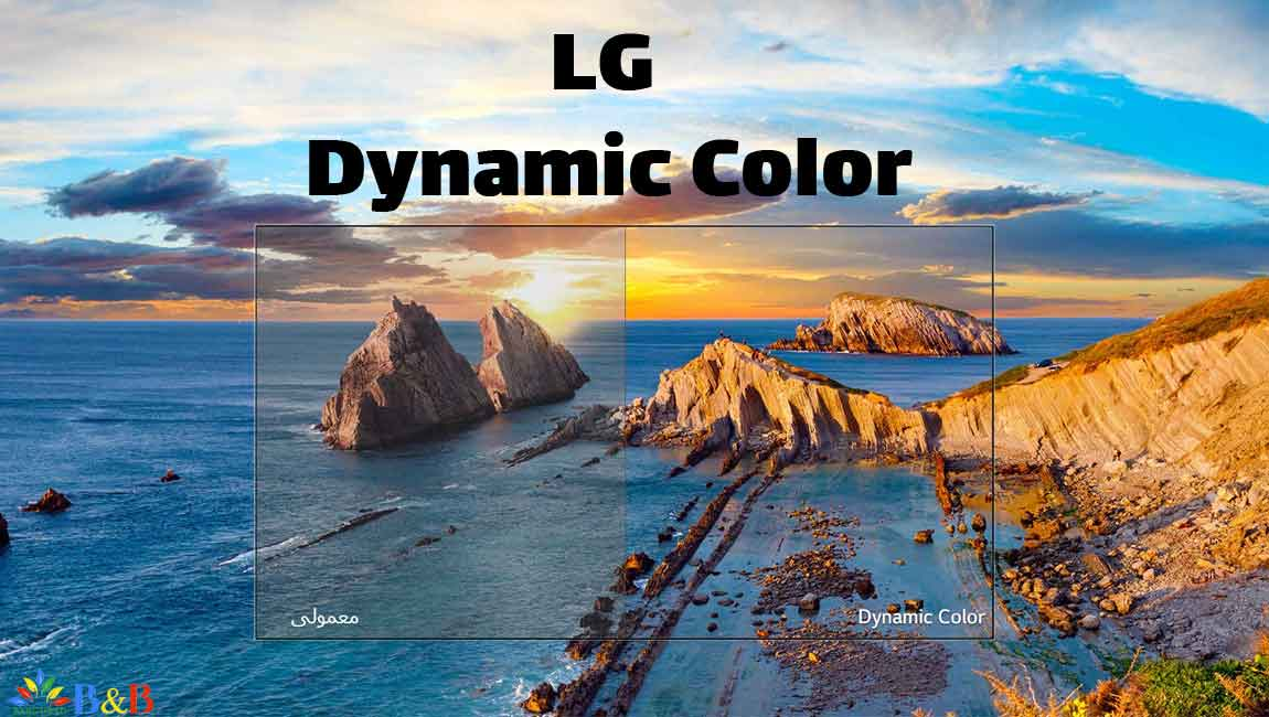 فناوری رنگ های پویا در 43lm5700