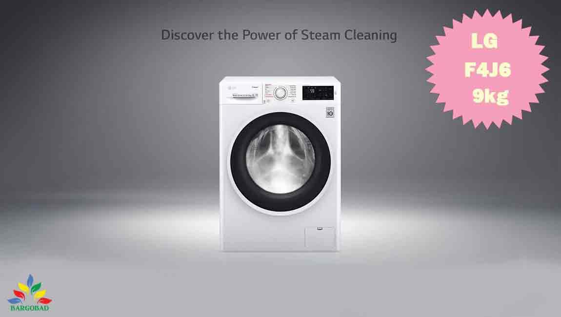 مقدمه ی ماشین لباسشویی 9 کیلو ال جی J6