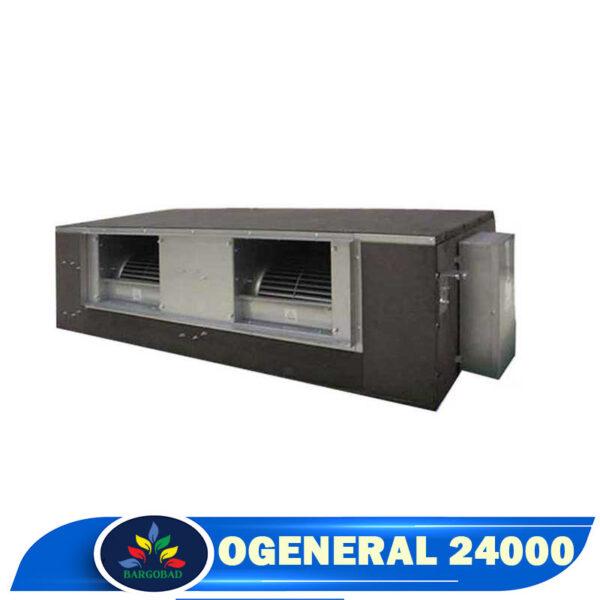 داکت اسپلیت اجنرال 24000 سرد و گرم