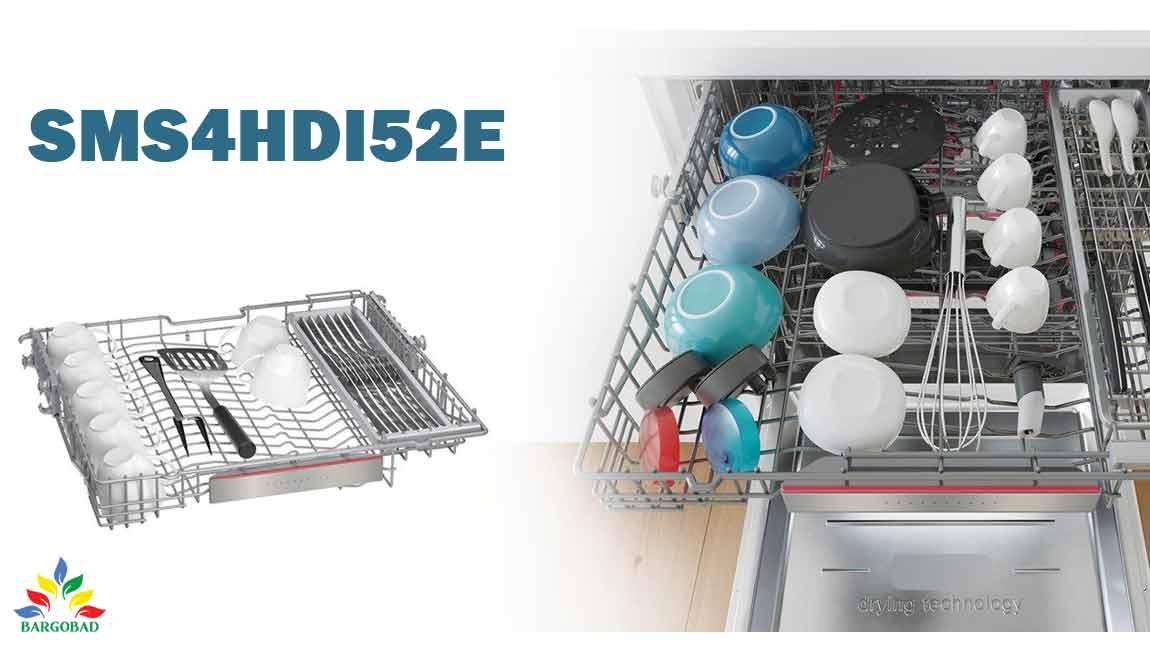 شستشوس خودکار ماشین ظرفشویی SMS4HDI52E