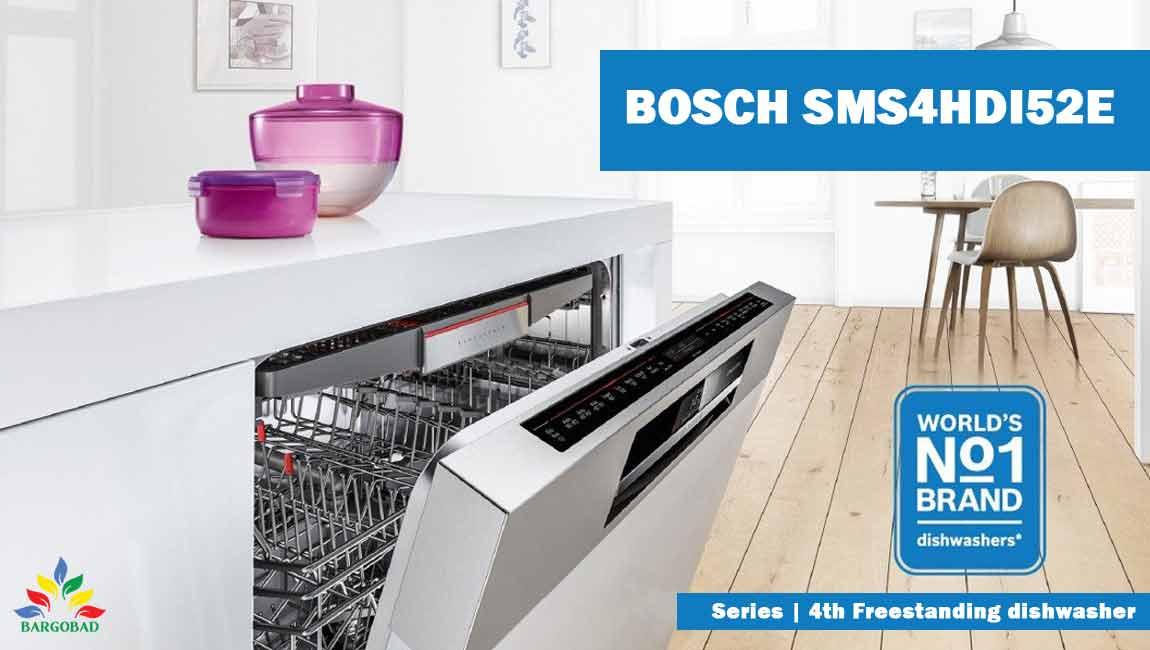 معرفی ماشین ظرفشویی بوش 4HDI52E