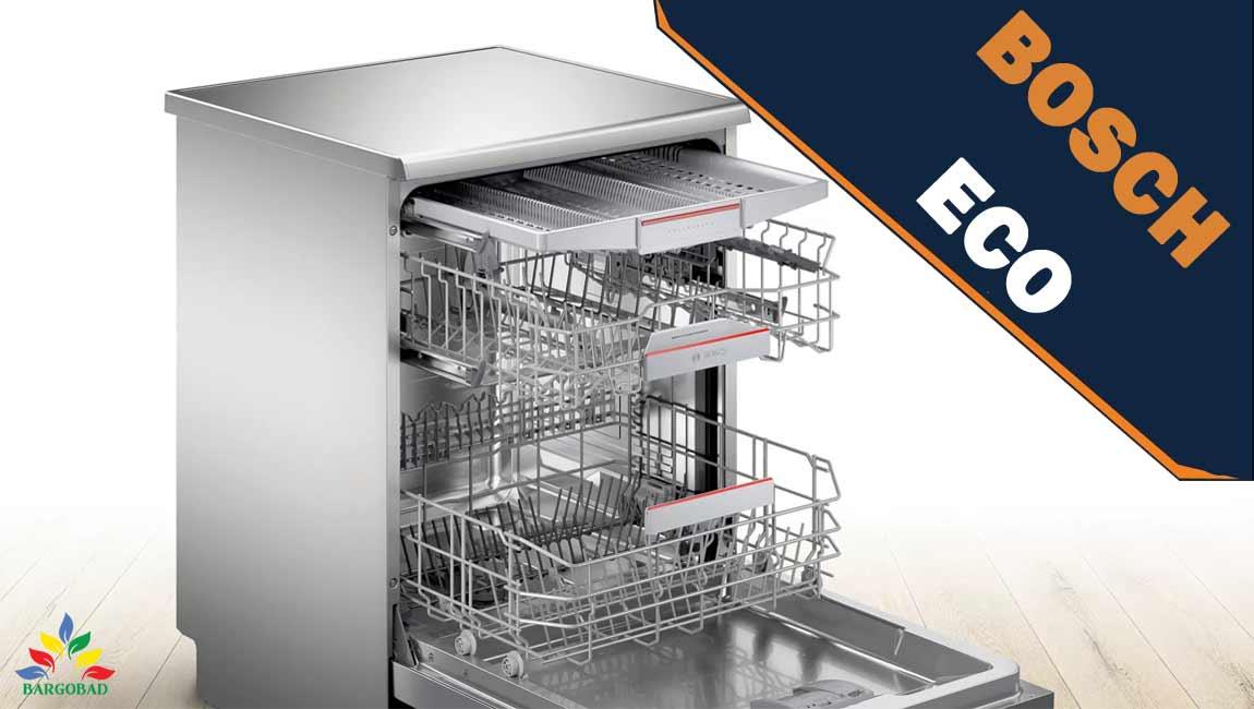 برنامه شستشوی اقتصادی ظرفشویی بوش SMS6ECI07E