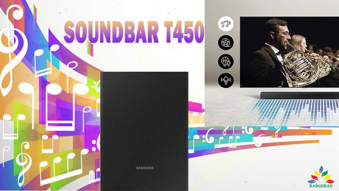 سیستم صوتی ساندبار سامسونگ T450