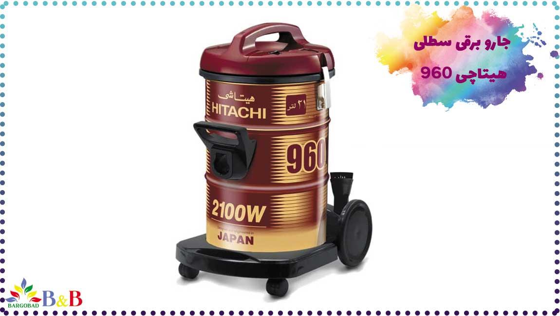 نقد سریع جارو برقی سطلی هیتاچی 960