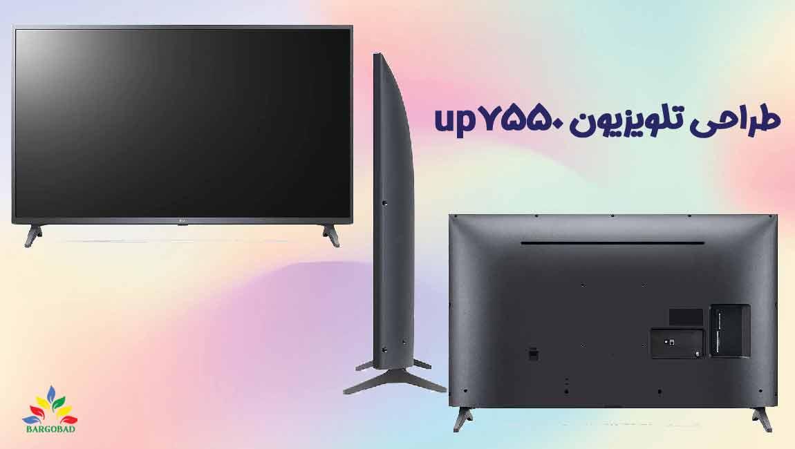 طراحی تلویزیون ال جی UP7550