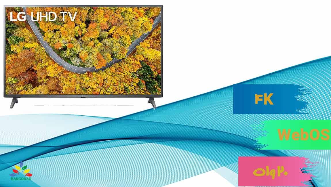 تلویزیون ال جی UP7550