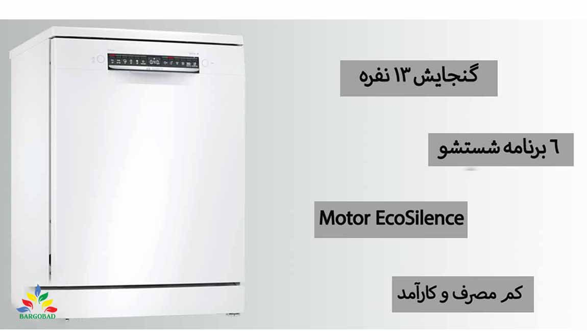ماشین ظرفشویی 13 نفره بوش 4HVW31E