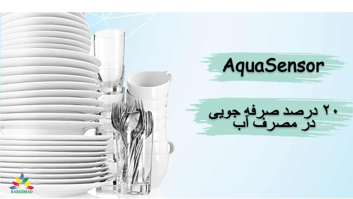 کاهش مصرف آب با AquaSensor