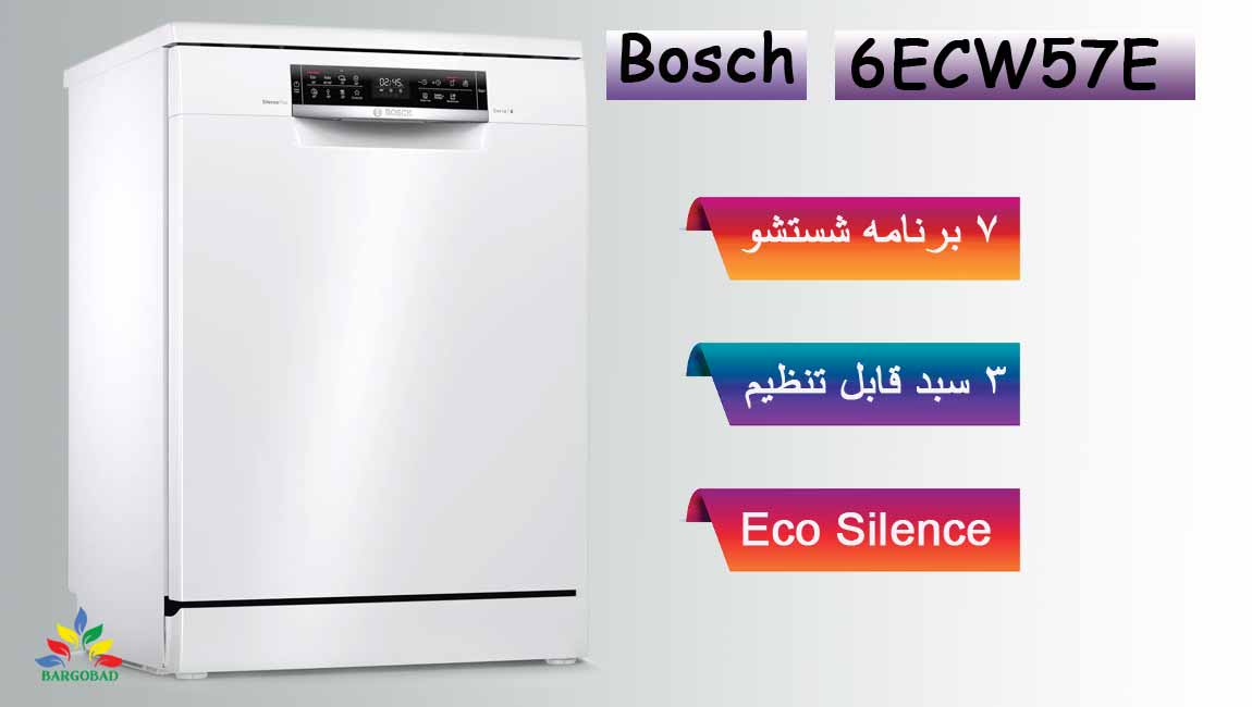 ماشین ظرفشویی بوش 6ECW57E با موتور Eco Silence