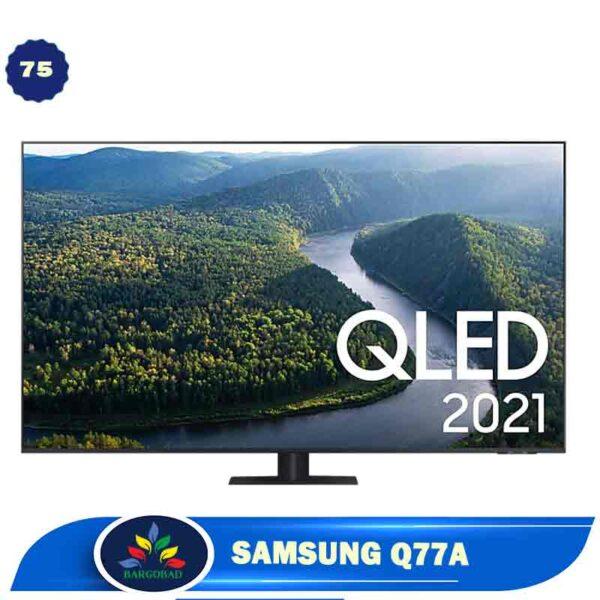 تلویزیون 75 اینچ سامسونگ Q77A