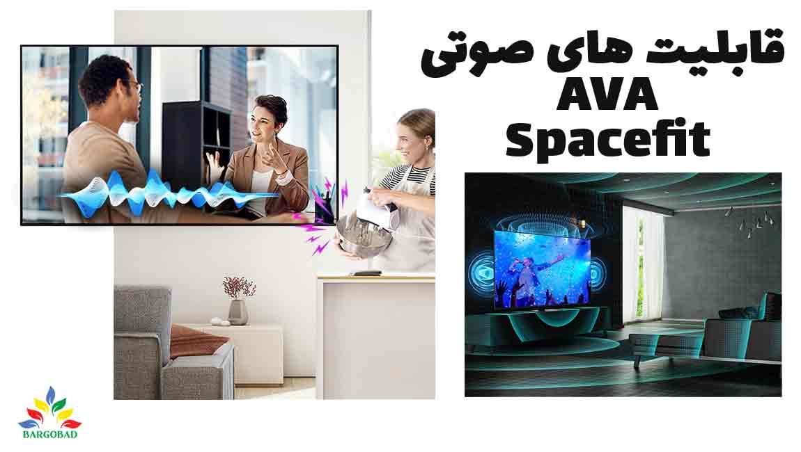قابلیت های سیستم صوتی در تلویزیون سامسونگ Q77A