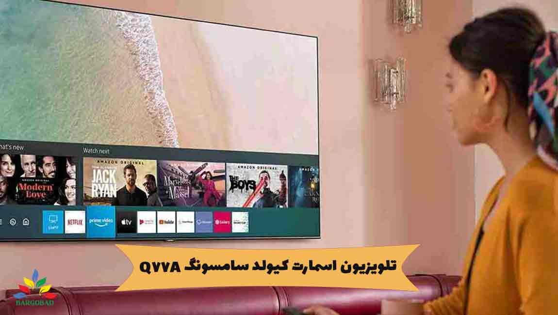 امکانات هوشمند تلویزیوناسمارت کیولد سامسونگ Q77A